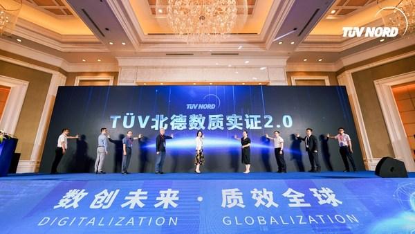 TUV北德数质实证2.0启动仪式嘉宾合影