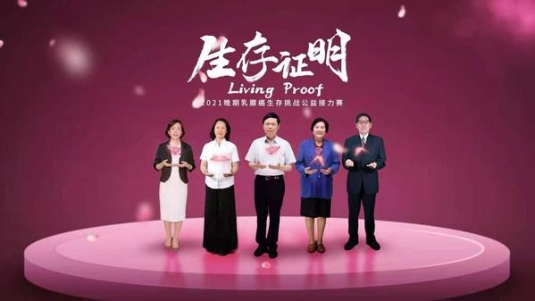 """晚期不晚,只为她而""""莱"""" 赫赛莱®书写中国晚期乳腺癌诊疗全新篇章"""