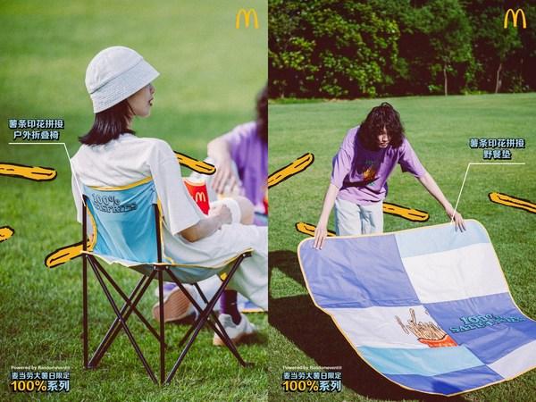 野餐垫及折叠椅不仅具备实用功能,更为夏天户外体验增添时髦色彩