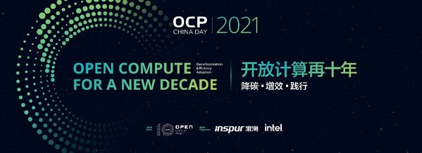 OCP China Day 2021大会开幕在即 23家企业50场报告公布