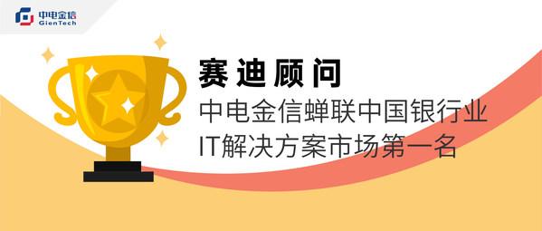 中电金信蝉联中国银行业IT解决方案市场第一名