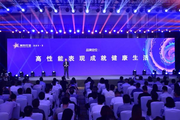 """2020年8月,紫荆花推出""""高性能表现成就健康生活""""新品牌定位"""