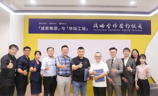 成旅集团与华灿工场正式签约 为两岸企业提供更全面的优质服务