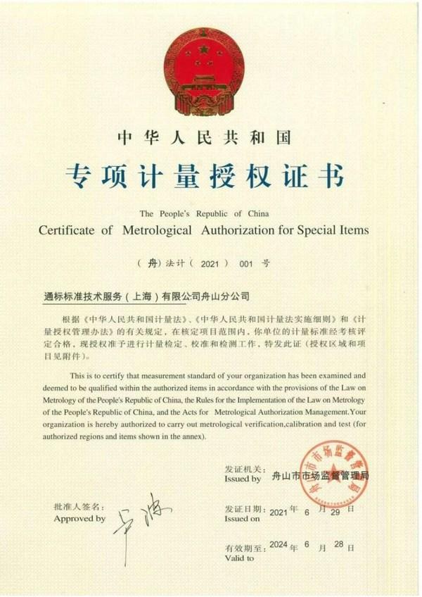 SGS舟山分公司获得专项计量授权证书