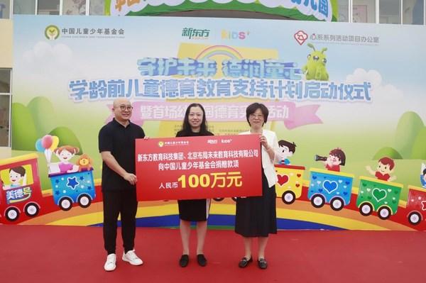 """""""学龄前儿童德育教育支持计划""""公益项目在西柏坡启动"""