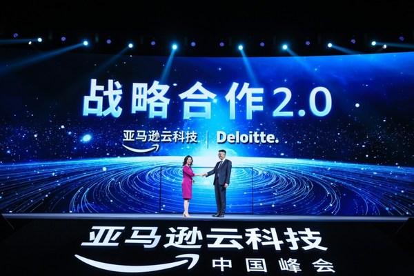 德勤中国和亚马逊云科技战略合作升级