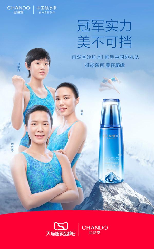 吴敏霞与网友分屏合唱《歌唱祖国》助燃奥运 自然堂为中国队加油