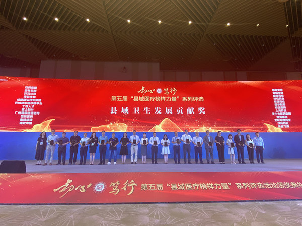 富士胶片(中国)投资有限公司领取县域卫生发展贡献奖