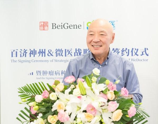 百济神州总裁、首席运营官及中国区总经理吴晓滨博士致辞