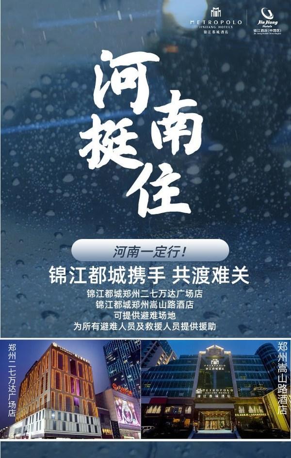 助力郑州-河南挺住-锦江都城酒店在行动 河南地区酒店可免费取消