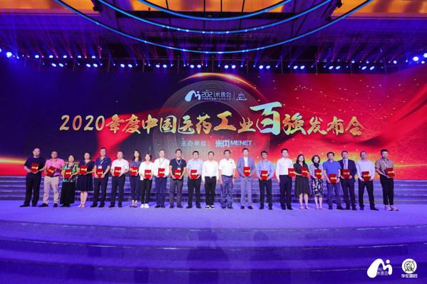 罗欣药业15载蝉联中国医药工业百强榜 名列中国化药企业20强