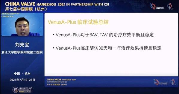 启明医疗发布VenusA-Plus一年期临床数据,安全性再获验证