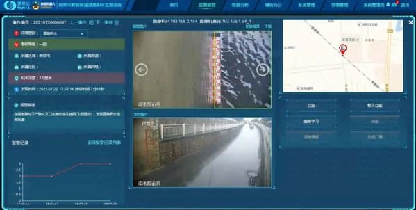 全力确保城市交通安全度汛 同方科技服务河南新郑积水监测