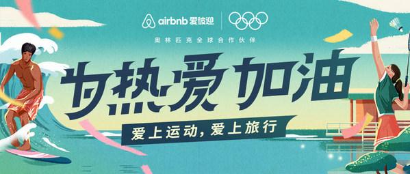 奥运开幕!Airbnb爱彼迎邀你住进民宿一同观赛,为热爱加油