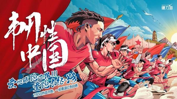 健力多爱地球跑世界III 重跑长征路再现韧性中国精神