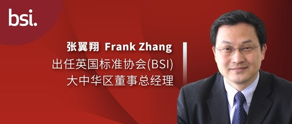 BSI宣布全新大中华区领导人