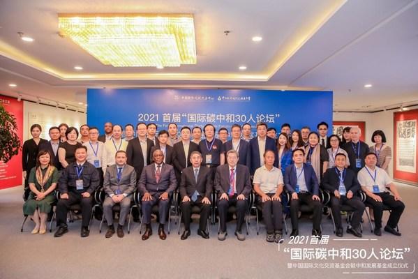 """2021首届""""国际碳中和30人论坛""""在京顺利召开"""