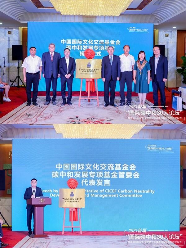 中国国际文化交流基金会碳中和发展专项基金揭牌仪式,碳中和发展专项基金管委会副主任邓小白发言