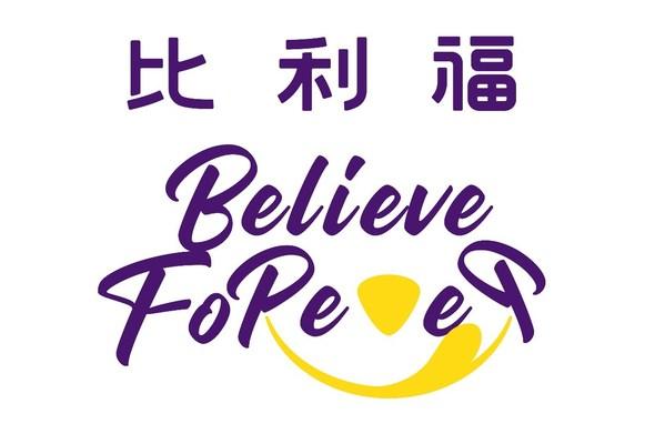"""高端宠物品牌Believe Forever比利福,为宠物""""滋味生活""""而来"""