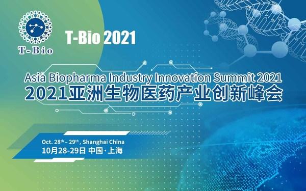 T-Bio 2021亚洲生物医药产业创新峰会将于10月28日-29日在沪举办