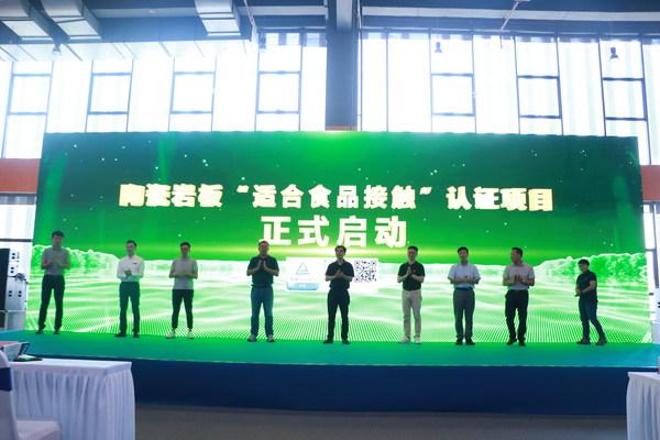 "TUV莱茵首推陶瓷岩板""适合食品接触""China-mark认证"