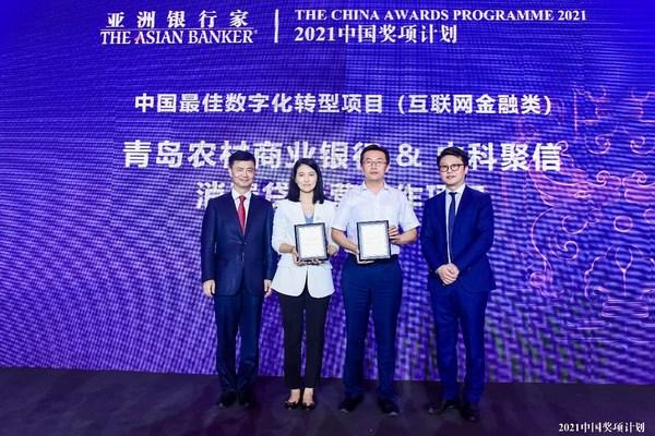 "SCAI 获颁2021""中国最佳数字化转型项目(互联网金融类)""大奖"