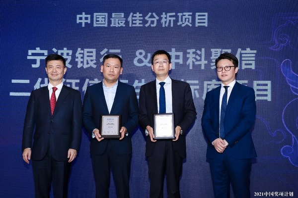 "SCAI 获颁2021""中国最佳分析项目""大奖"