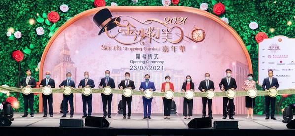 一眾主禮嘉賓於周五出席在澳門威尼斯人金光會展舉行的「2021金沙物美嘉年華」開幕儀式。