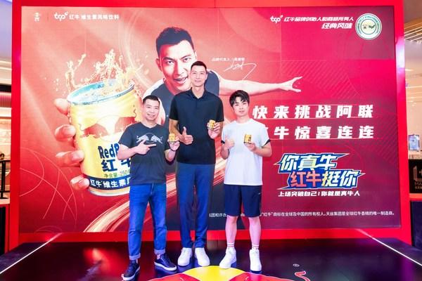 Yi Jianlian leads the TCP Group Red Bull Niu Ren Challenge Pop-up Event in Shanghai