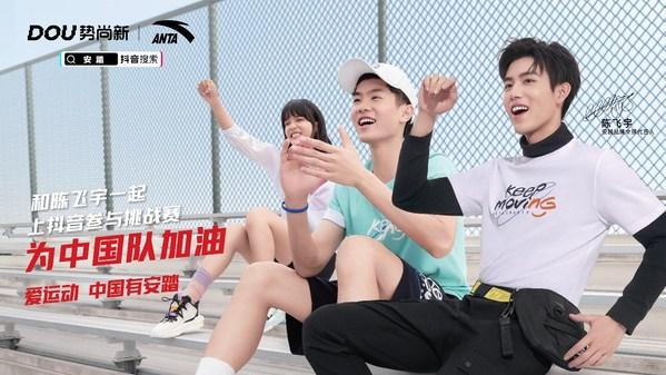 穿中国TEE  安踏抖音Dou势尚新专场直播为中国助威