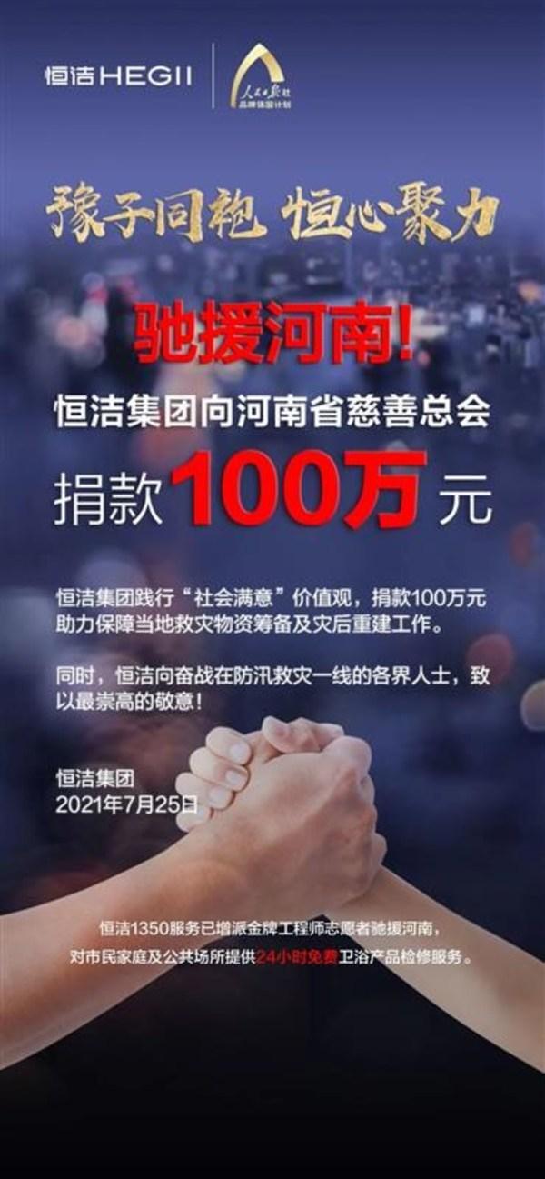 驰援河南 恒洁集团向河南省慈善总会捐款100万元