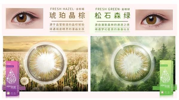 强生安视优美瞳自然绮遇松石森绿、琥珀晶棕水凝日抛彩色隐形眼镜