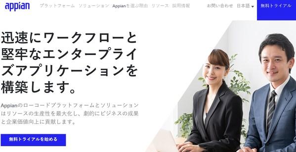 アピアン日本法人(アピアンジャパン合同会社)設立のご報告