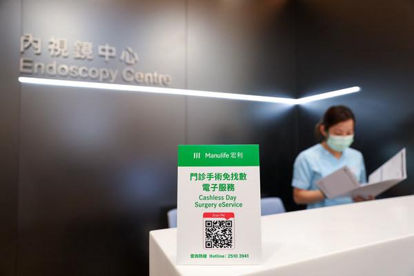 客戶現可於中心使用宏利「門診手術免找數電子服務」,就腸鏡及胃鏡門診手術獲得快捷方便的預先索償批核。