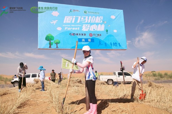 播种希望,声声不息 -- 2021建发绿跑在行动