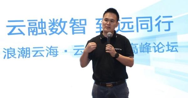 """浪潮数据总经理蒋永昌进行""""云融数智-致远同行""""的主题演讲"""
