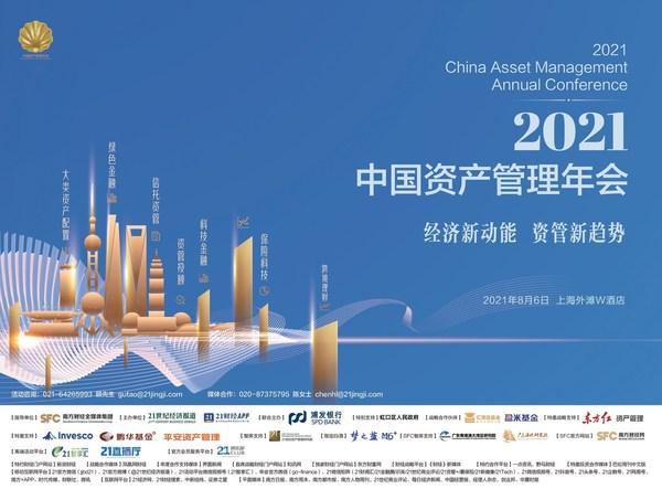 2021中国资管年会即将开幕 共议资本助力经济新增长