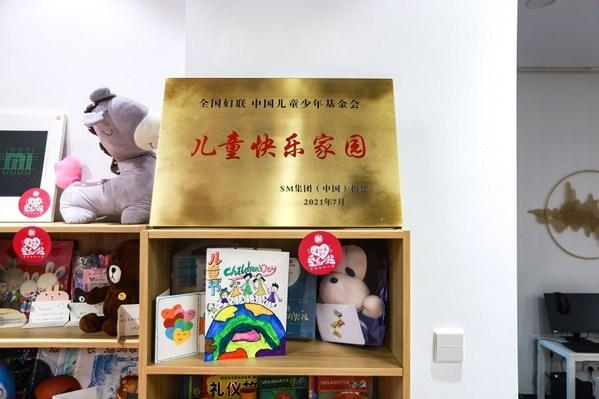 """SM中国第五个""""儿童快乐家园""""于苏州落成"""