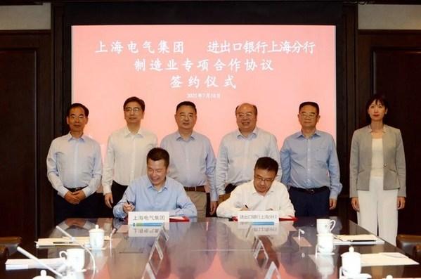 上海电气集团与中国进出口银行达成战略合作协议