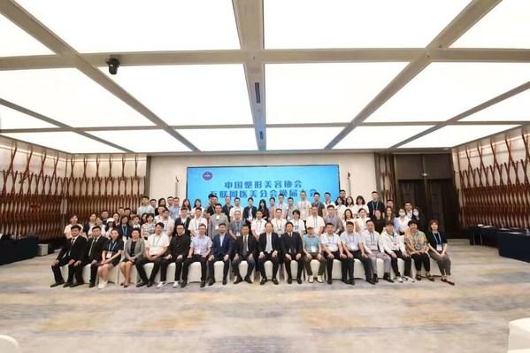 杭州健生医药当选中国整形协会互联网医美分会理事