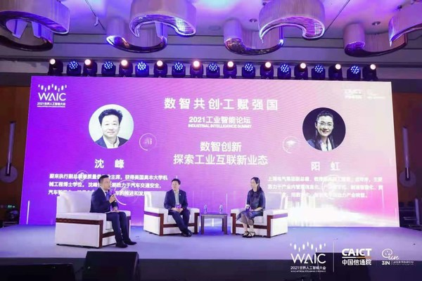 Shanghai Electric's New Partnership Agreement at WAIC 2021 Set to Upgrade and Transform Industries with Digital Empowerment