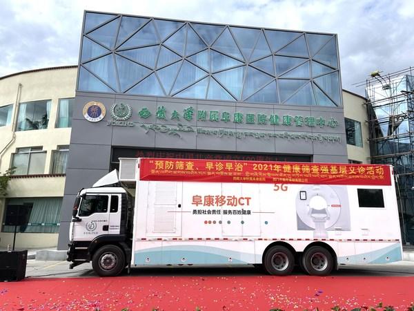 从进博签约到义诊启程,西门子医疗携手阜康医院提升西藏基层医疗服务能力