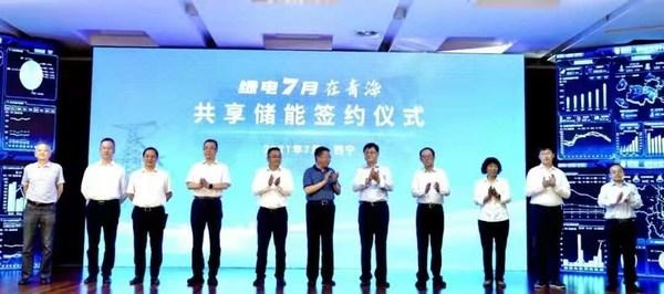 上海电气与国网签署共享储能建设战略合作框架协议
