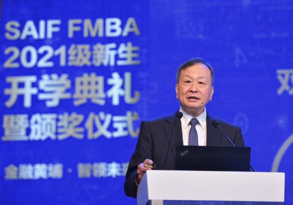 为未来赋能 -- 上交大高金2021级金融MBA新生开学典礼隆重举行