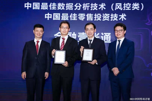 OneConnect Wins Two Awards for its Pioneering Fintech Solutions at the Asian Banker China Awards 2021