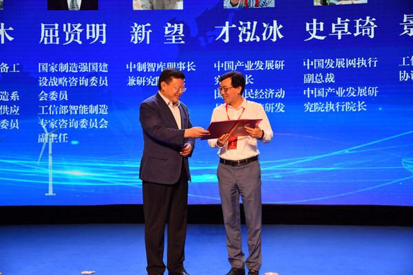 市委书记孟凡利给中国产业发展研究院支持包头产业发展智库专家代表发聘书