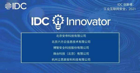 安帝科技入选IDC中国工业互联网安全领域的创新者
