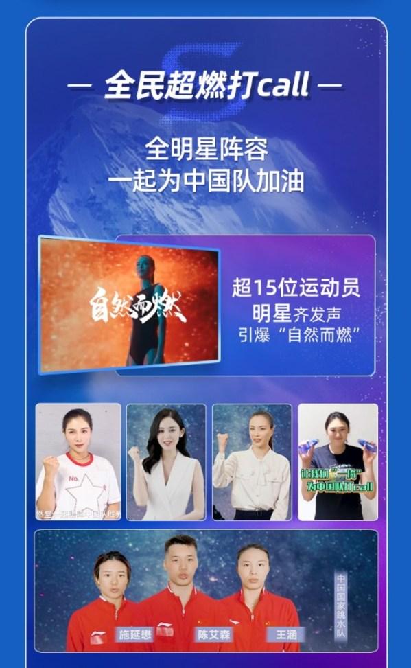 全明星阵容助力中国队出征奥运,燃动全民在线打CALL