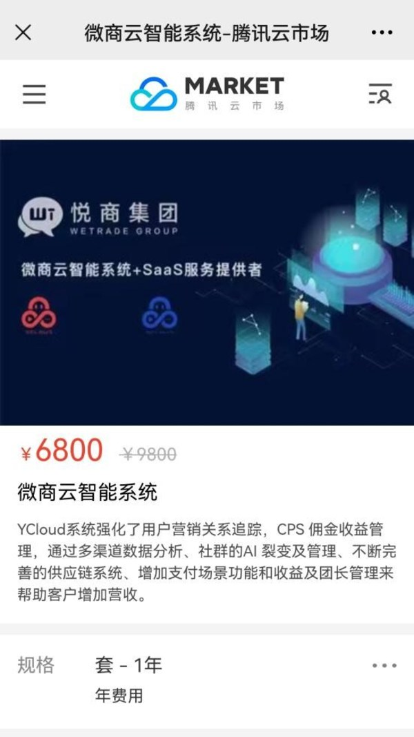 The Development of WeTrade Group with The Advantage of Private Traffic