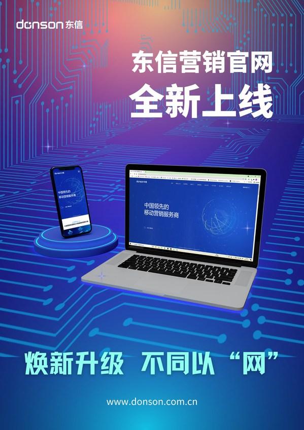 东信营销刘杨:品牌形象焕新升级 新官网 新起点